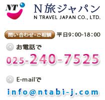 N旅ジャパン