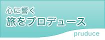 N旅ジャパン虎の巻