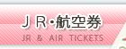 JR・航空券